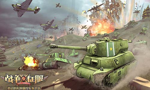 年度军事力作《战争与征服》今日登陆App Store,烽火以至大战开启!