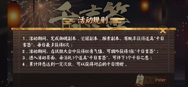 阴阳师千日吉签许愿弹幕墙怎么玩?千日吉签活动玩法及奖励介绍图片3