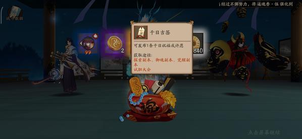 阴阳师千日吉签许愿弹幕墙怎么玩?千日吉签活动玩法及奖励介绍图片5