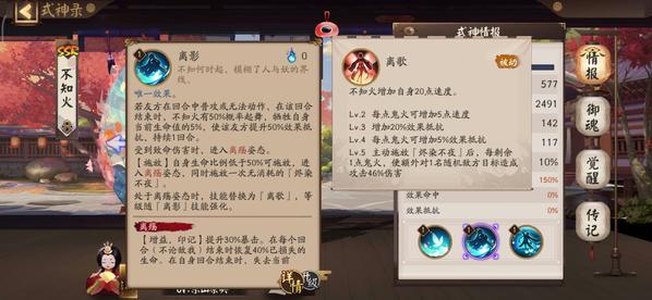 阴阳师不知火攻略:不知火御魂配置分享图片3