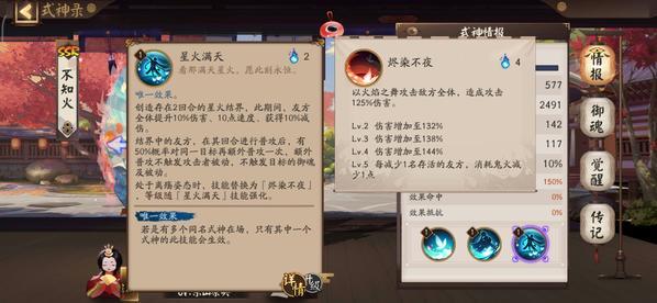 阴阳师不知火攻略:不知火御魂配置分享图片4
