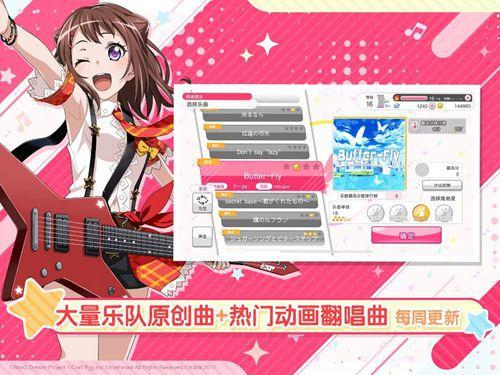 次世代少歌女隊音樂手游《BanG Dream! 少歌女團派對!》全平臺公測開啟!
