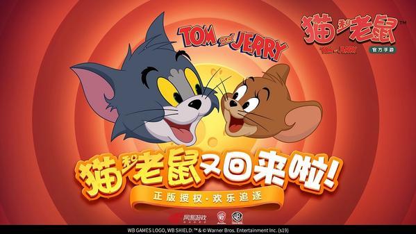 智擒老鼠勇斗猫!全新知识卡助阵《猫和老鼠》欢乐追逃