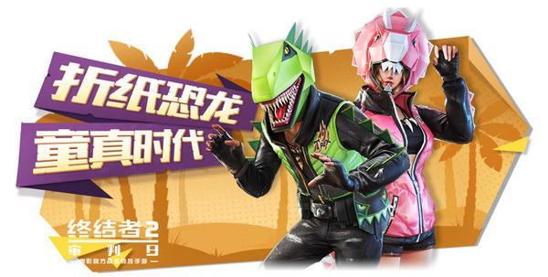 折纸忆童年,恐龙大对决!《终结者2》全新系列外观今日上线