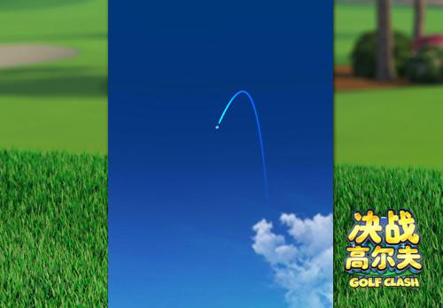 《决战高尔夫》信手拈来你心目中的完美抛物线!