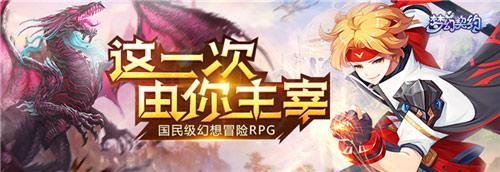 热血冒险RPG手游《梦幻契约》10月29日首发