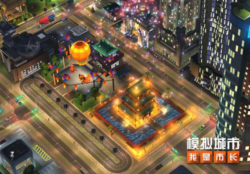 《模拟城市:我是市长》新年贺岁版本全平台更新