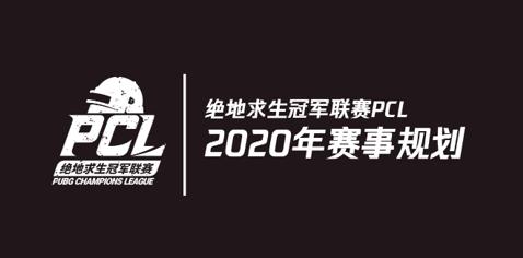 """蓄力2020,奇迹延续,——""""绝地求生""""2020年赛事详解"""