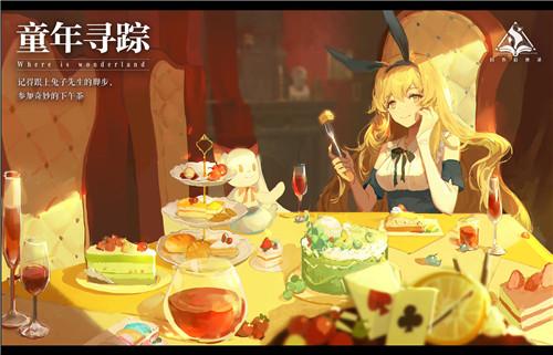 """兔子洞,茶会与仙境 《幻书启世录》新角色""""爱丽丝""""登场"""