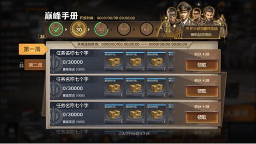 《【天游平台代理怎么注册】《巅峰坦克》新版本来袭 全新玩法抢先预览》