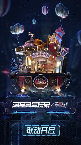 《【天游代理主管】玩出无限精彩!《第五人格》X淘宝头号玩家精彩福利来袭》