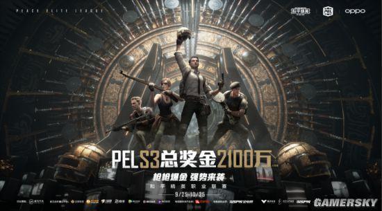赛季总奖金2100万!9月25日PEL 《和平精英》职业联赛 2020 S3赛季强势开打