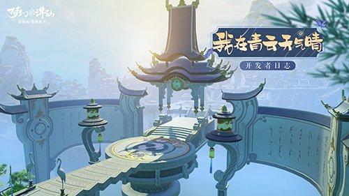 提升战斗趣味 《梦幻新诛仙》10月进度公布