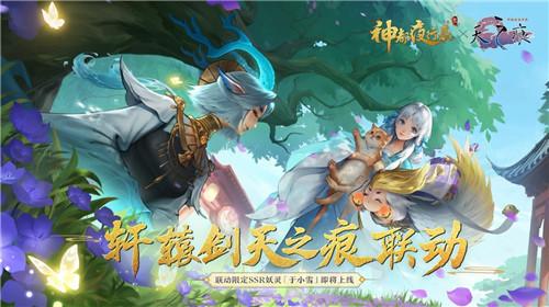 《神都夜行录》X《轩辕剑天之痕》联动火热进行中!