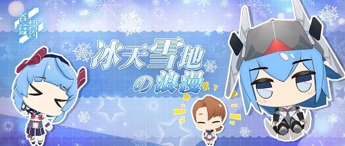 冰天雪地下的浪漫 《苍蓝誓约》冬日祭今日开启