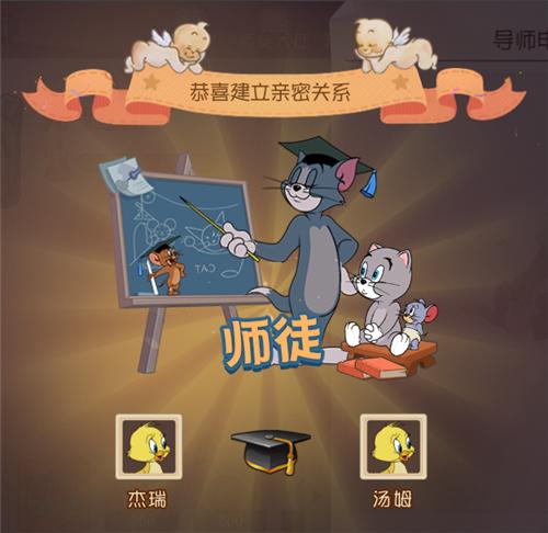 《猫和老鼠》萌新学院重磅上线 拜师学艺在线CARRY!