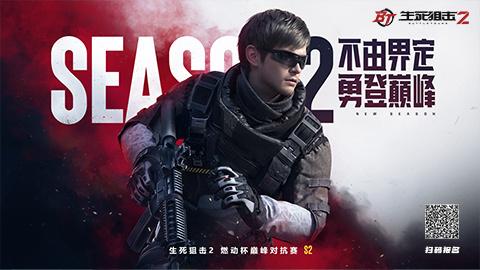 《生死狙击2》燃动杯巅峰赛来袭!万元招募质检主播团