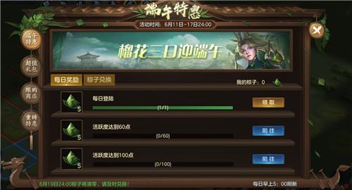 《九州劫》端午节福利活动曝光 粽叶飘香犒赏三军