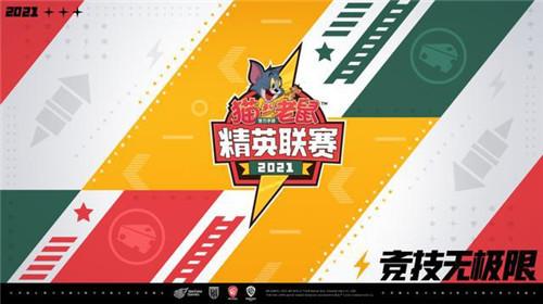 《猫和老鼠》精英联赛季后赛开赛,观赛赢精美游戏礼包