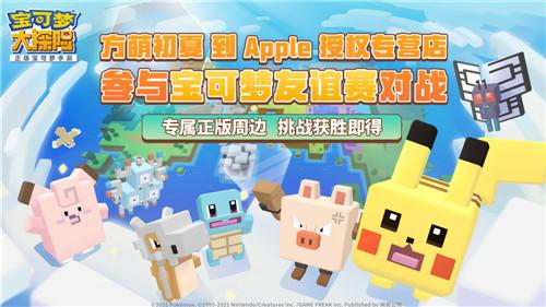 全国2300家门店 《宝可梦大探险》与Apple授权店友谊赛活动开
