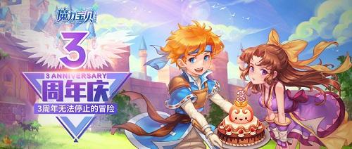 《魔力宝贝手机版》3周年欢乐庆典福利享不停!