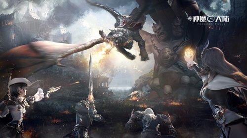 《新神魔大陆》资料片今日上线 公会协作与魔军大反攻