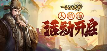 《一品官老爷》3.0版本新玩法:大航海活动开启!