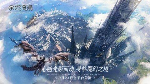 《余烬风暴》公测定档9月23日 相约魔幻冒险之旅